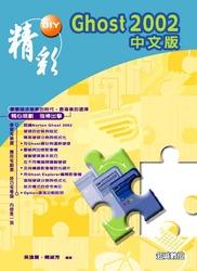 精彩 DIY Ghost 2002 中文版-cover