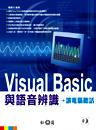 Visual Basic 與語音辨識-讓電腦聽話-cover