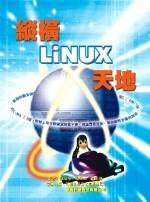 縱橫 Linux 天地-cover