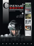 超視覺 Cinema 4D 7.X 動畫新世界-cover