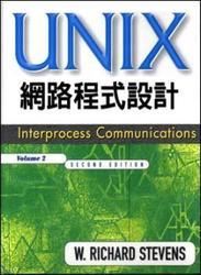 Unix 網路程式設計:IPC 行程間通訊程式設計 (Unix Network Programming, Volume 2)-cover