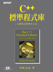 C++ 標準程式庫 (The C++ Standard Library: A Tutorial and Reference)-cover