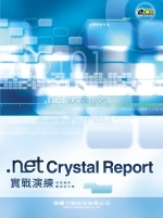 .Net Crystal Report 實戰演練-cover