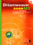 Dreamweaver MX 築夢寶典-cover