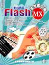 Flash MX 動感世界-進階應用篇-cover