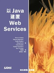 以 Java 建置 Web Service (Building Web Services with Java)-cover