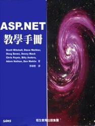 ASP.NET 教學手冊 (ASP.NET: Tips, Tutorials, and Code)-cover