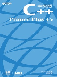 C++ Primer Plus, 4/e 中文版-cover