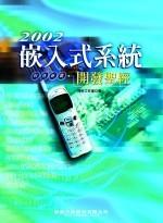 2002 嵌入式系統開發聖經-cover