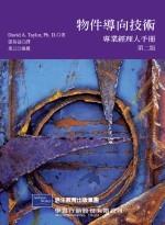 物件導向技術專業經理人手冊第二版 (Object Techonlogy: A Manager's Guide, 2/e)-cover
