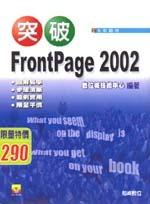突破 FrontPage 2002-cover