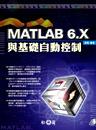 MATLAB 6.X 與基礎自動控制-cover