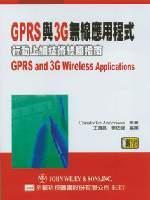 GPRS 與 3G 無線應用程式-行動上網技術終極指南(GPRS and 3G Wireless Applications)-cover