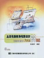 主流電腦輔助電路設計 Protel 99SE (拼經濟版)-cover