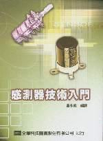 感測器技術入門-cover