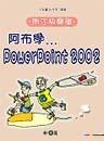 布丁快樂學─阿布學 PowerPoint 2002-cover