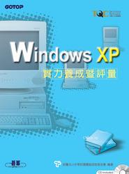Windows XP 實力養成暨評量-cover