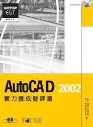 AutoCAD 2002 2D 實力養成暨評量-cover