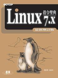 Linux 7.X 指令聖典(2002最新增訂版)-cover