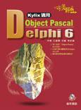 超完美 Delphi 6 (Object Pascal) 完美經典-cover