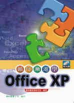 循序漸進學 Office XP-cover