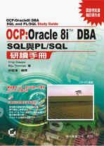 OCP:Oracle 8i DBA SQL 與 PL/SQL 研讀手冊 (OCP: Oracle8i DBA SQL and PL/SQL Study)-cover