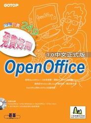 免費好用 OpenOffice 1.0 中文正式版-cover