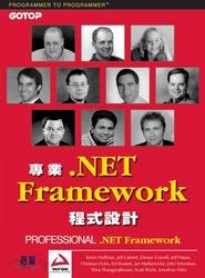 專業 .NET Framework 程式設計 (Professional .NET Framework)-cover