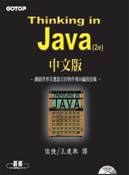 Thinking in Java 中文版 (Thinking in Java, 2/e)-cover