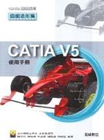CATIA V5 使用手冊--曲面造形篇-cover