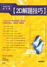 AutoCAD 魔法書--2D 題解技巧-cover
