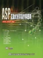 ASP 互動式網頁製作應用-cover
