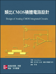 類比 CMOS 積體電路設計 (Design of Analog CMOS Integrated Circuits)-cover