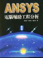 Ansys 電腦輔助工程分析-cover