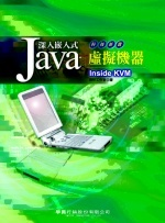 深入嵌入式 Java 虛擬機器 Inside KVM-cover