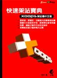 快速架站寶典 XOOPS 架站機中文版-cover