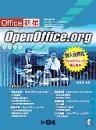 Office 新星 OpenOffice.org-cover