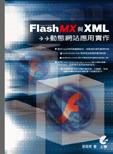 Macromedia Flash MX 與 XML 動態網站應用實作-cover