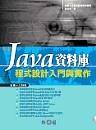 Java 資料庫程式設計入門與實作