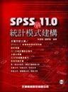 SPSS 11.0 與統計模式建構-cover