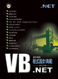 VB.NET 程式設計典範-cover