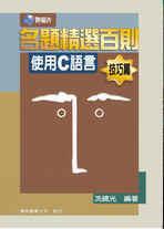 名題精選百則:使用 C 語言─技巧篇, 2/e-cover