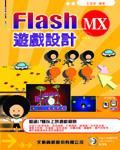 Flash MX 遊戲設計-cover