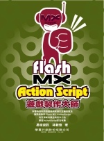 Flash MX Action Script 遊戲製作大師-cover