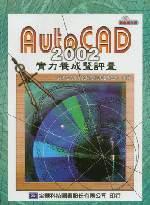 AutoCAD 2002 實力養成暨評量
