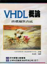 VHDL 概論: 由模擬到合成 (Introductory VHDL: From Simulation to Synthesis)-cover