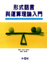 形式語言與運算理論入門 (Introduction To Languages and The Theory of Computation, 2/e)-cover