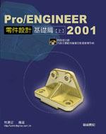Pro/Engineer 2001零件設計-基礎篇(上)-cover