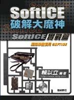 SoftICE 破解大魔神-cover