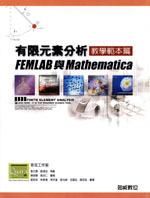有限元素分析-教學範本篇 FEMLAB 與 Mathematica-cover